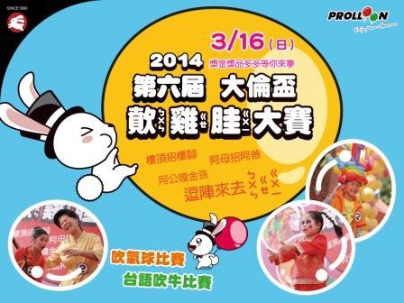 2014 大倫盃第六屆 歕雞胿大賽預告~~