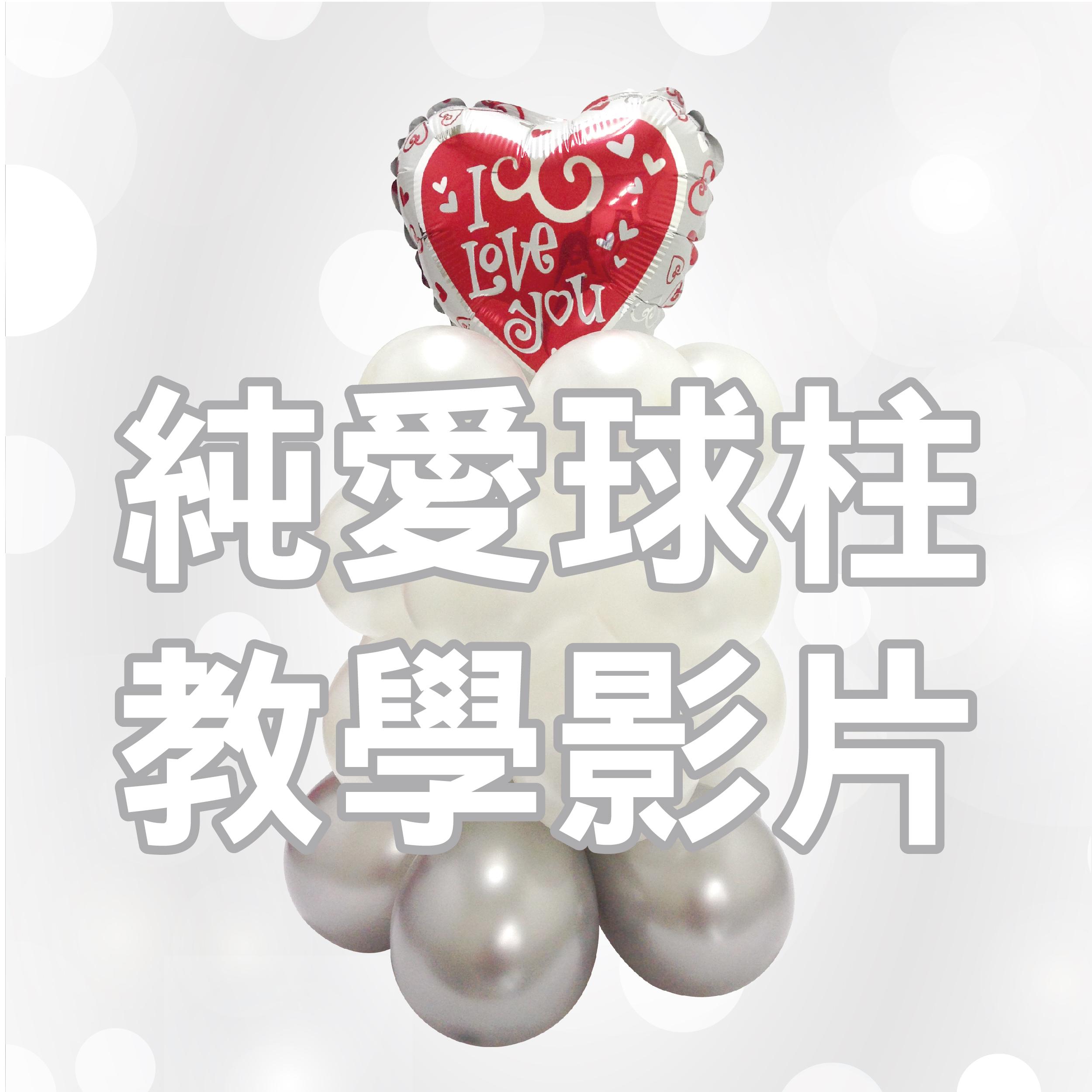 純愛小球柱DIY