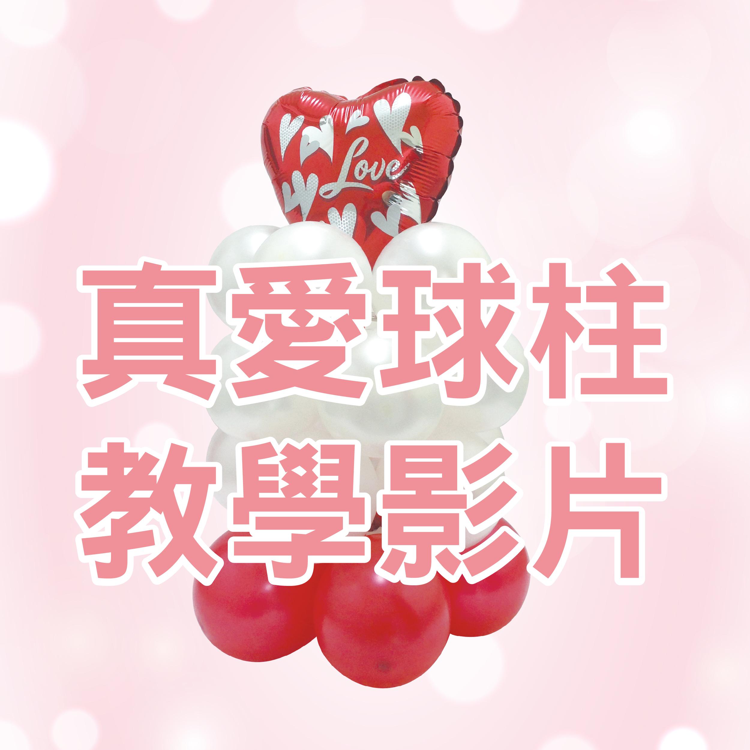 真愛小球柱DIY