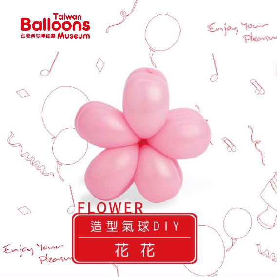 五瓣花氣球DIY