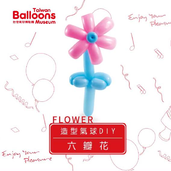 六瓣花氣球DIY