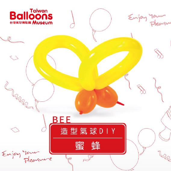 蜜蜂氣球DIY