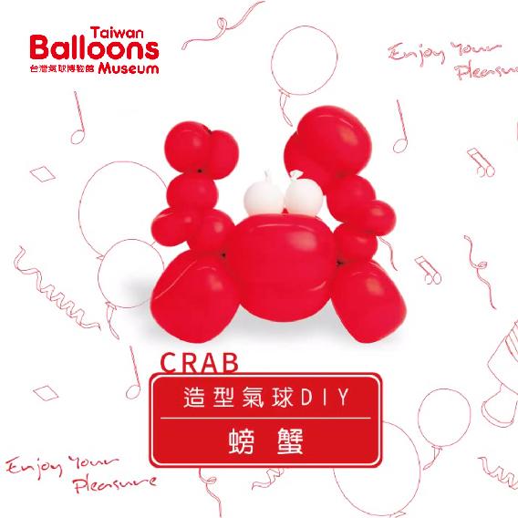 螃蟹氣球DIY