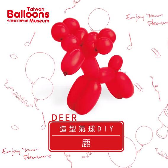 鹿造型氣球DIY