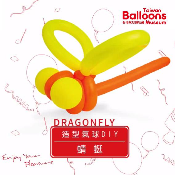 蜻蜓氣球DIY
