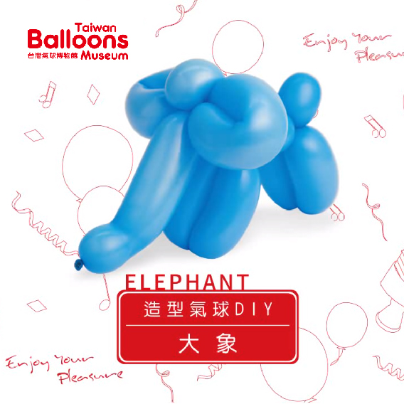 大象氣球DIY