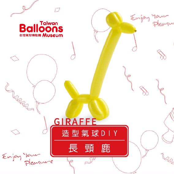 長頸鹿氣球DIY