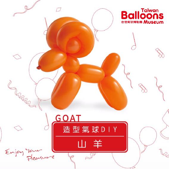 山羊氣球DIY