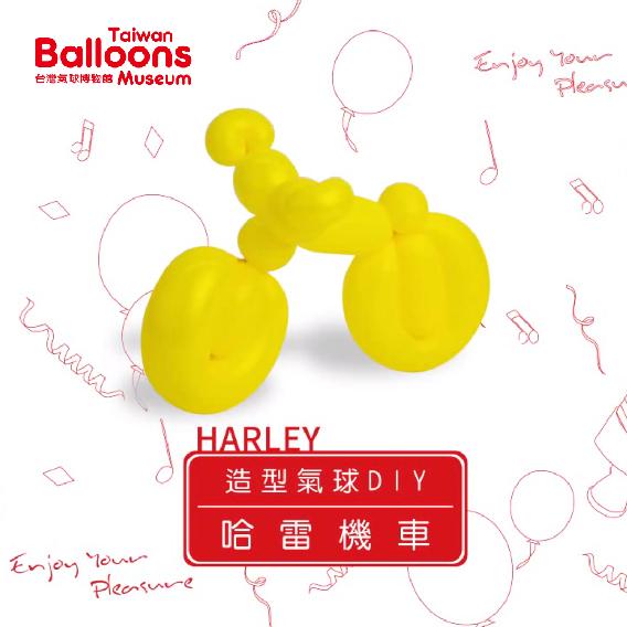哈雷機車氣球DIY