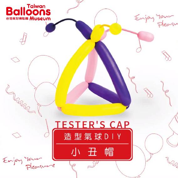 小丑帽氣球DIY