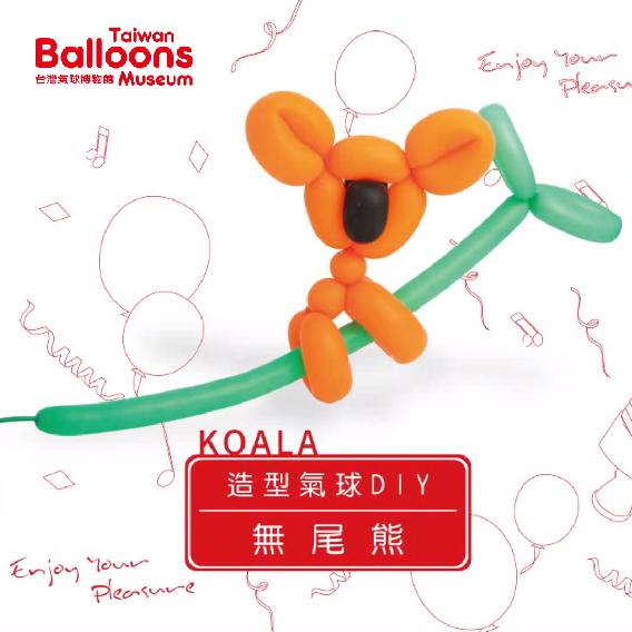 無尾熊氣球DIY