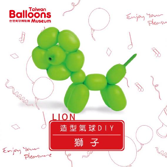 獅子氣球DIY