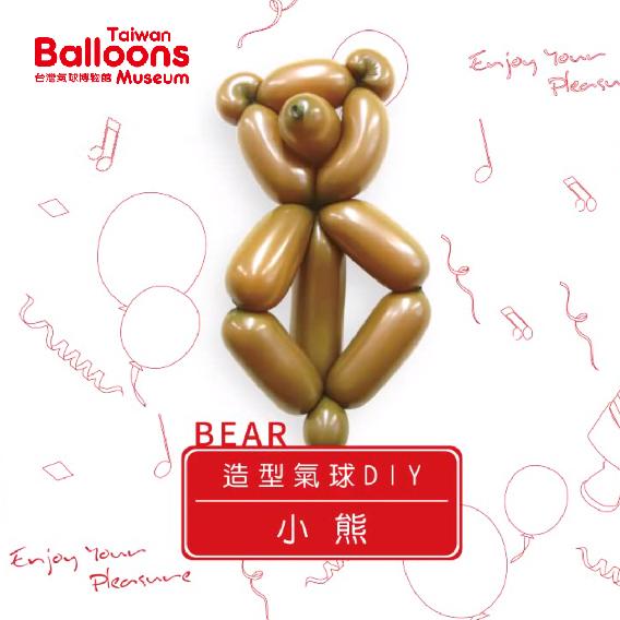 小熊氣球DIY