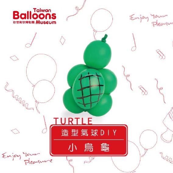 小烏龜氣球DIY