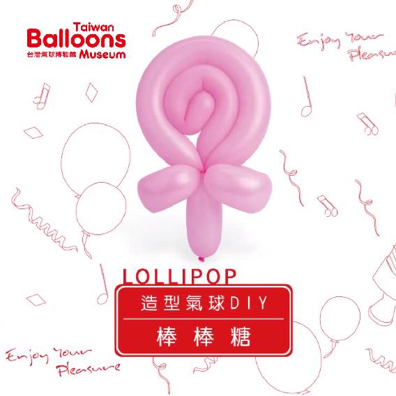 棒棒糖氣球DIY