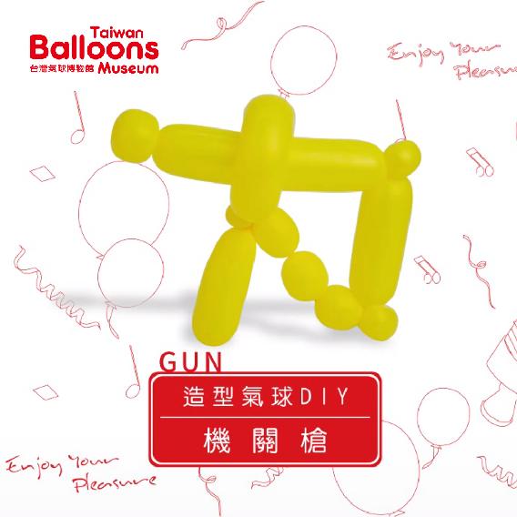 機關槍氣球DIY