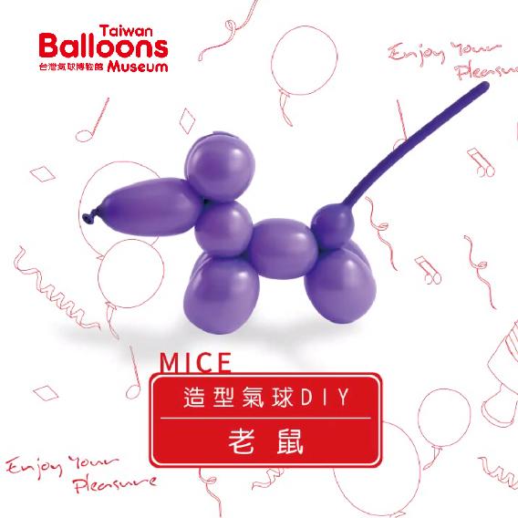 老鼠氣球DIY