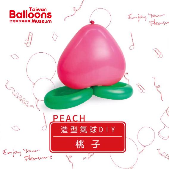 桃子氣球DIY