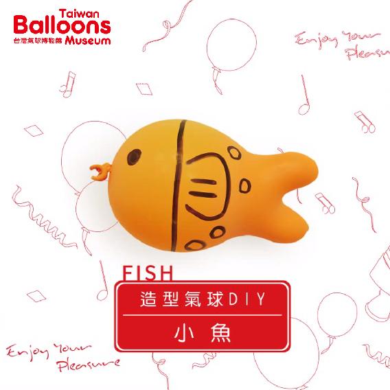小魚氣球DIY