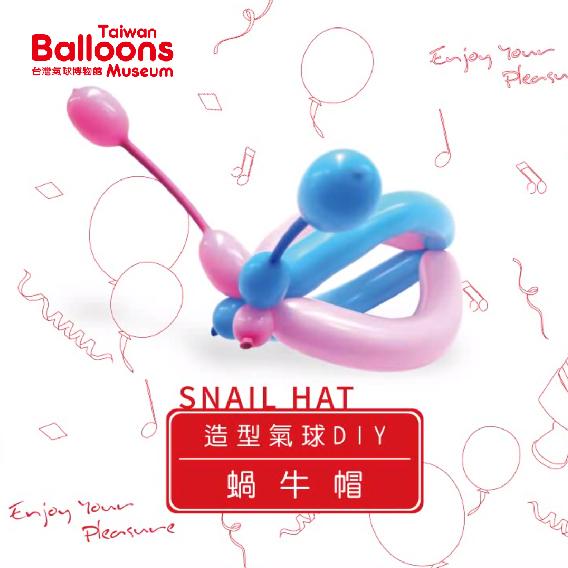 蝸牛帽氣球DIY