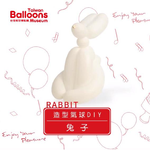 兔子造型氣球DIY