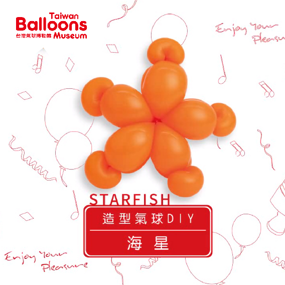 海星氣球DIY
