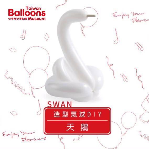 天鵝氣球DIY