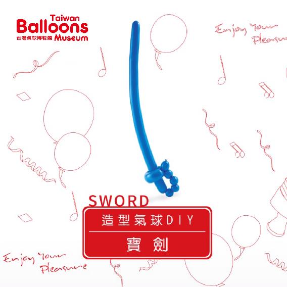 寶劍氣球DIY