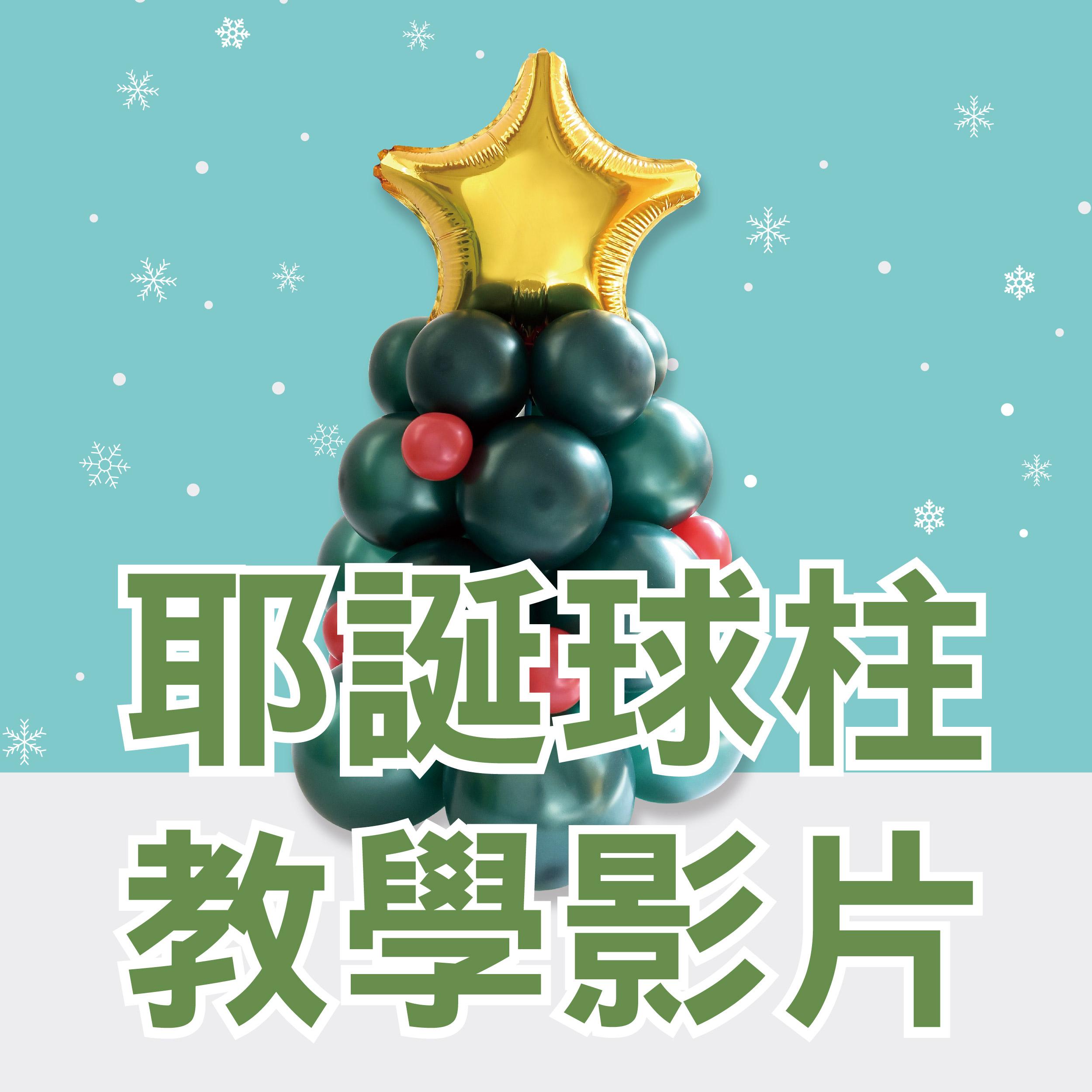 耶誕小樹球柱教學